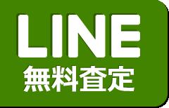 LINE 無料査定