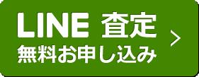 LINE鑑定 無料お申し込み