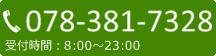078-381-7328 受付時間:8:00~23:00